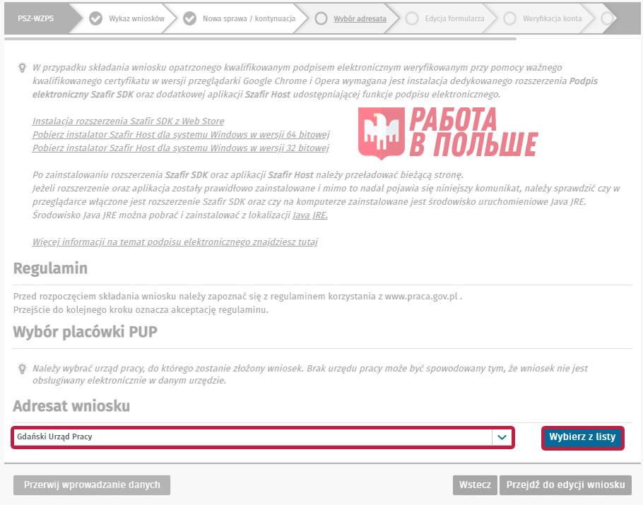 Подача заявления на сезонное приглашение в Польшу