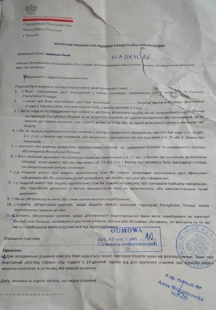 Штамп отказа в польской визе